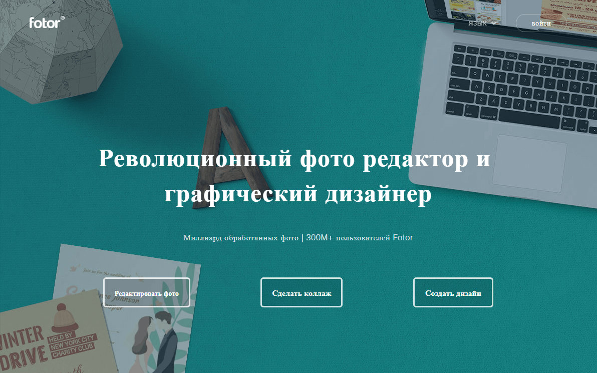 Редактор фото онлайн Fotor