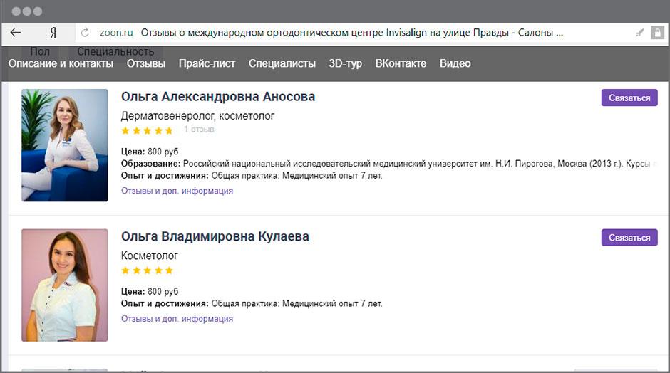 Оптимизировать сайт Улица Аносова прогонка хрумером Ставропольский проезд