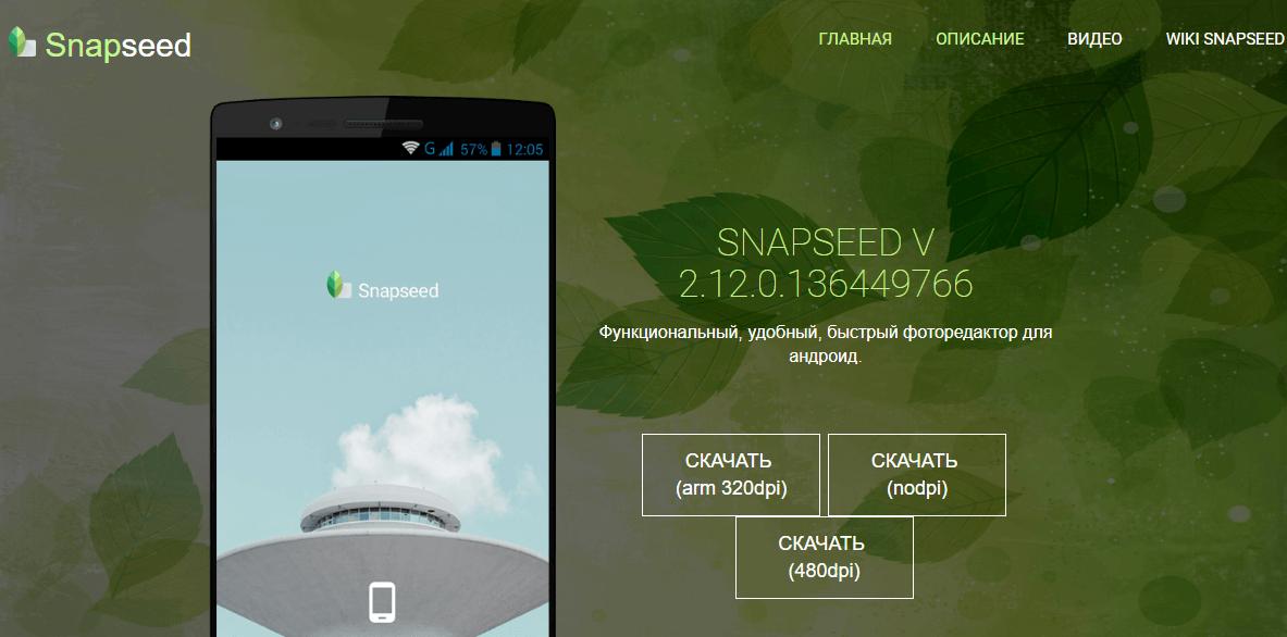 Бесплатный фоторедактор Snapseed